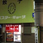 ミスター・ギョーザ 【西大路 / 餃子】