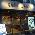 【大阪・なんば】カフェ アンノン (CAFE ANNON)