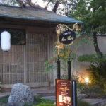 【京都・嵐山】紅茶専門店 Anna Maria (アンナマリア)