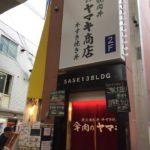 肉のヤマキ商店 十三店 【十三 / 焼肉】