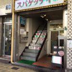 倶蘇酡麗 中崎店(くそったれ) 【中崎町 / スパゲッティ専門店】