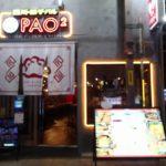 【大阪・堂山】四川・餃子バル PAO2 パオパオ
