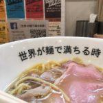 世界が麺で満ちる時 【淡路 / ラーメン】