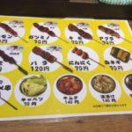 【大阪・東住吉区】ホルモン70円!駒川ホルモン
