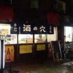 酒の穴 【居酒屋 / 新世界】