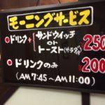 250円のモーング♪グリル&喫茶 ボンユー