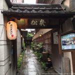 【京都・木屋町】幕末風情漂う料理旅館「幾松」
