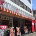 肉のオカヤマ直売所 【あびこ / BBQ】