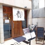和食時々フレンチ 貴 【堺筋本町 / 和食】