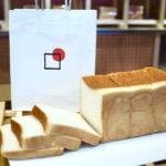 「明日の食パン」芦屋本店