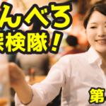 せんべろ探検隊!第4回は新梅田食道街「大阪屋」