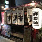 スパイス食堂 サワキチ 【四ツ橋 / 中華・カレー】
