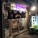 タチノミ ミッチャン 【中津 / 立ち飲み】