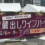 日本ワイン約200銘柄を飲み比べ!?   中之島で「蔵出しワインバー IN 大阪」開催中!