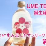 聖・産・学 連携の「UME・TEMMA(うめてんま)」第3話