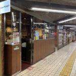 ニューアストリア 【千里中央 / 喫茶店】
