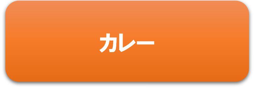 この画像には alt 属性が指定されておらず、ファイル名は kare-.jpg です