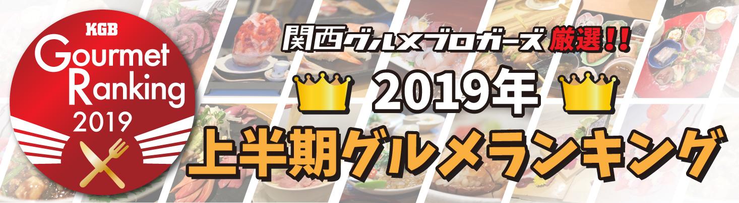 関西グルメブロガーズ厳選!! 2019年上半期グルメランキング