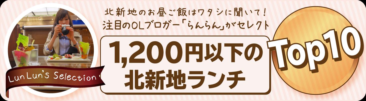 関西グルメブロガーズ 1200円以下の北新地ランチ TOP10
