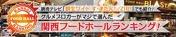 関西フードホールランキング