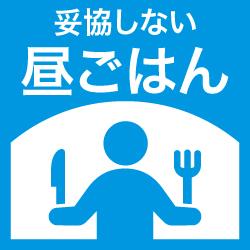 ランチ・昼ごはん・昼ご飯・昼御飯・昼食