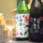 柿炭(かきたん)【西宮 / 日本酒バー】