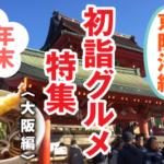 """京阪沿線 年末年始初詣グルメ特集""""せっかくの初詣だから美味しいもんを食べたい!""""~大阪編"""