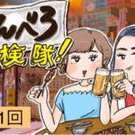 せんべろ探検隊!第21回「いどや」京阪千林/立飲み