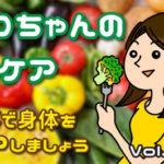 トコちゃんの食ケア Vol.6「風邪と寒さに負けないカラダづくり 」