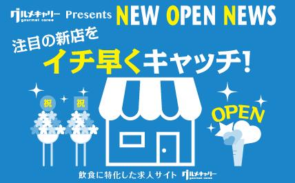 新店舗オープン情報