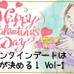 今からでも早すぎない。2020年バレンタインデートは女子が決める!【Vol-1 納得できるチョコ選び】