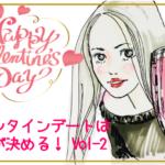【直前企画】2020年バレンタインデートは女子が決める!「ハズれない美味しいお店」特集。
