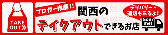 ブロガーが推薦!大阪のテイクアウト情報