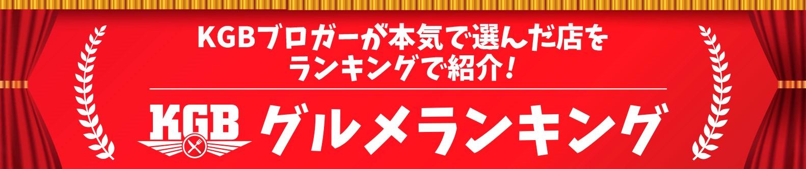 関西グルメブロガーズが本気で選んだ店をランキングで紹介‼<KGBグルメランキング>