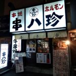 串八珍(くしはっちん) 【鶴橋 / 牛串料理】