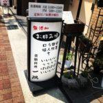 薬膳料理創作お好み焼 一隅(いちぐう) 【三ノ宮 / お好み焼き】