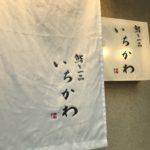 鮨と一品 いちかわ 【東三国 / 寿司・割烹】