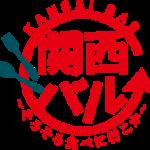 1300店舗以上が参加表明! 民間版GO TO EAT「関西バル」が9月25日より開始。