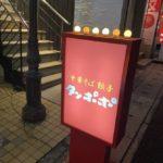 タンポポ 【三宮 / ラーメン】