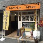 極彩色スパイスカレーと新感覚クラフトコーラの店「ヤドカリー&ヤドコーラ」(天満橋)が誕生!