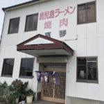 鹿児島ラーメン 真琴本店 【堺 / ラーメン】