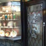 千成屋珈琲 【新今宮 / 喫茶店】