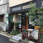 フォルテ珈琲倶楽部 【堺 / 喫茶店】