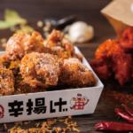 大人しか食べちゃダメ?『18禁辛揚げ』2021年1月7日爆誕!
