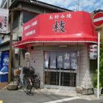 枝 【堺市堺区 / お好み焼き】